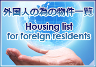 Housing list for foreign residents